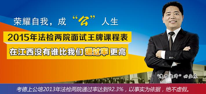 2014年江西法检两院面试辅导课程