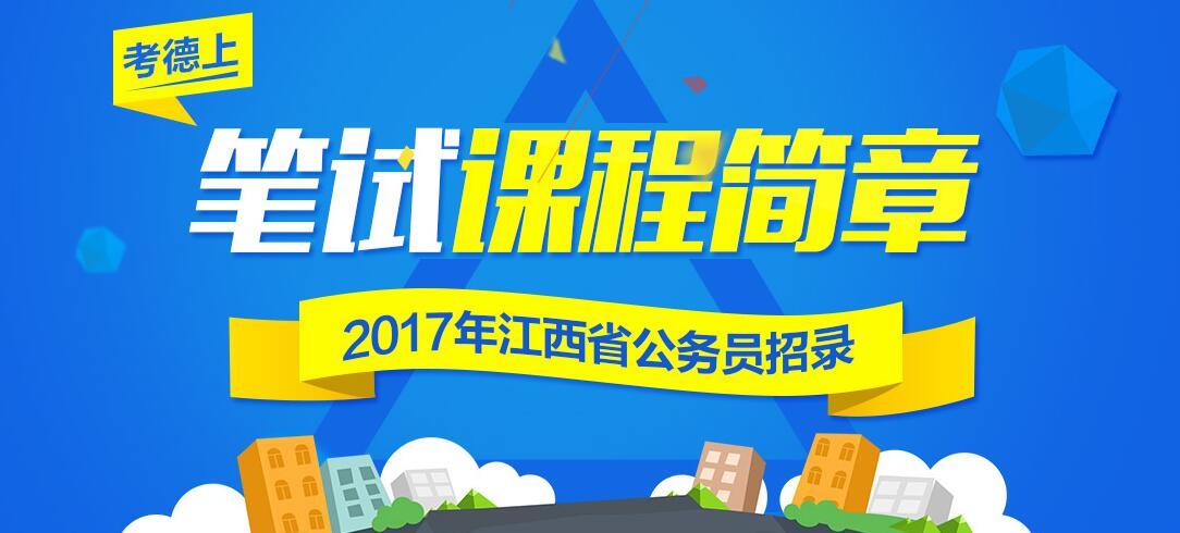 2017年江西省考笔试辅导课程