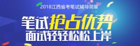 2018江西省公务员笔面辅导专题