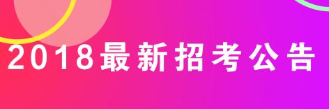 2018年江西1月第三周招考信息汇