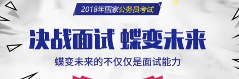 2018国家公务员面试辅导专题