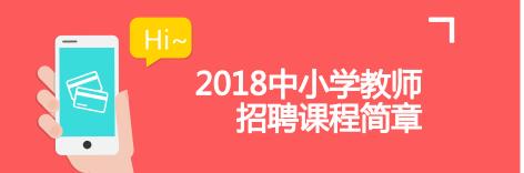 2018江西中小学教师招聘课程简章