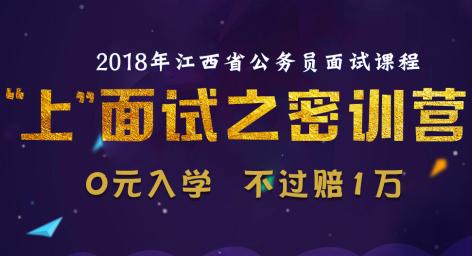 2018江西省公务员面试辅导专题
